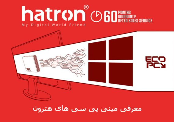 مینی پی سی های هترون HATRON