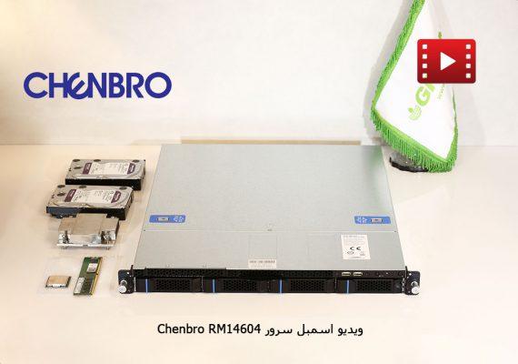 اسمبل سرور Chenbro RM14604